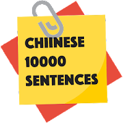 Chinese Sentences Notebook 1.0