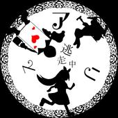 アリス逃走中 1.0.4
