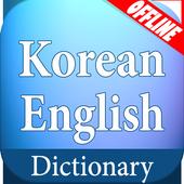 Korean English Dictionary 1.0