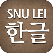 SNU LEI – Hangeul 1.0.8