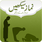 Learn Namaz in Urdu + Audio 1 0 APK Download - Android Tools