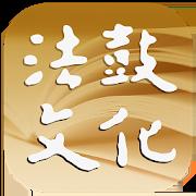 法鼓文化繁体版 2.2.5