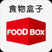 食物盒子 1.0.2
