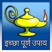 Ichha Puran upay 1.0
