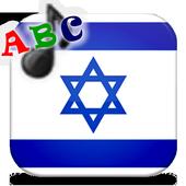 ABC Hebraico