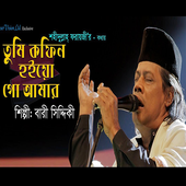 Bari Siddique Popular Songs 1.1