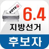 64 지방선거 박광수 1.0