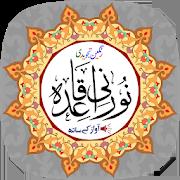 Noorani Qaida with Audio 1.0