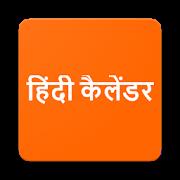 hindu calendar 2018 : Panchang