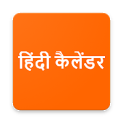 hindu calendar 2018 : Panchang 1.0