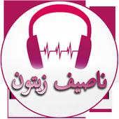Nasif Zeitoun Songs 1