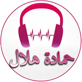 Songs of Hamada Helal