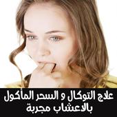 com.ilaj.attawkal.wasafat 1.0.0