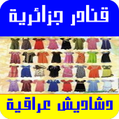 قنادر جزائرية و دشاديش عراقية 1.0