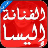 com.ilissa2017.app icon