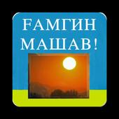 ҒАМГИН МАШАВ 1.2