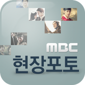 MBC 현장포토 1.0