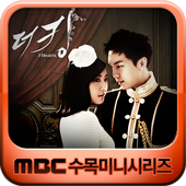 MBC 더킹 투하츠 (무료 핫클립) 1.2