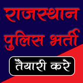 Rajasthan Police Bharti Preparation 1.0.0