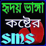 কষ্টের এস এম এস - Sad Sms Bangla 2.0
