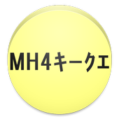 MH4Gキークエチェックリスト 1.02