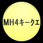 MH4Gキークエチェックリスト