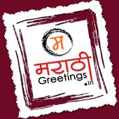 Marathi Greetings 1.5.1