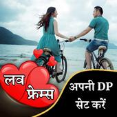 Love Shayari Photo Card- 2018 1.0.1