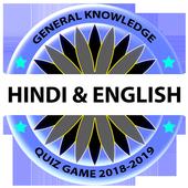 KBC in Hindi English Game Season 10 1.0