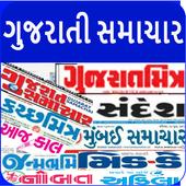 Gujarati News All Newspapers 2.6