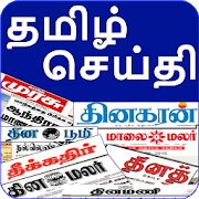 Tamil News India All Newspaper 1 5 APK Download - Android