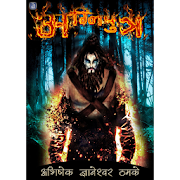 Alavani - Marathi Horror Story 1 0 APK Download - Android
