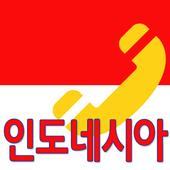인도네시아 (indonesia) 국제전화 무료통화제공 7.0