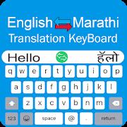 Marathi Keyboard - English to Marathi Typing 1 4 APK
