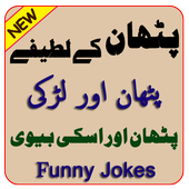Urdu Jokes 2018 4 2 APK Download - Android Entertainment التطبيقات