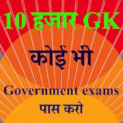 Samanya Gyan - SSC IBPS Police All Exams 2.0