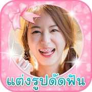 Fake Braces - Photo Editor 1 0 APK Download - Android