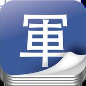 CountzDown 國軍倒數 1.0.0
