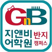 반지 GNB어학원(평택 이충동) 1.0.1