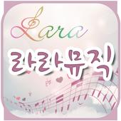 라라뮤직(강서구 화곡동) 1.0.2