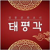 태평각(서흥남동)