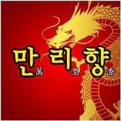 만리향(남부민동)