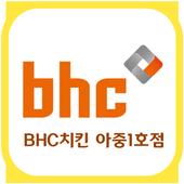 BHC 아중1호점 1.0.1