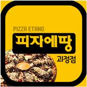 피자에땅 괴정점 1.0.1