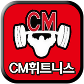 CM휘트니스 1.0.1