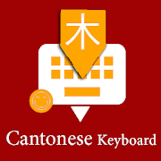 Cantonese English Keyboard : Infra apps 4.9
