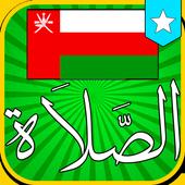 Oman Prayer Times 7.11