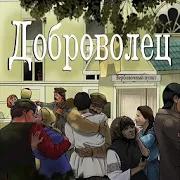 Доброволец - визуальная новелла 1.00