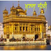 NanakShahi Calendar-Jantri2014 1.0