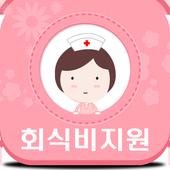 널스링-간호조무사 회식/교육/취업 지원 1.0